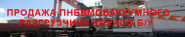Продам пневмовакуумные разгрузчики KOVACO б/У в России